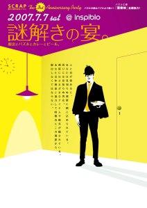 謎解きの宴nazotoki-utage
